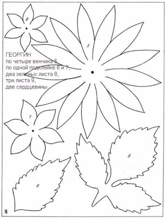 Шаблон листьев розы для вырезания из бумаги