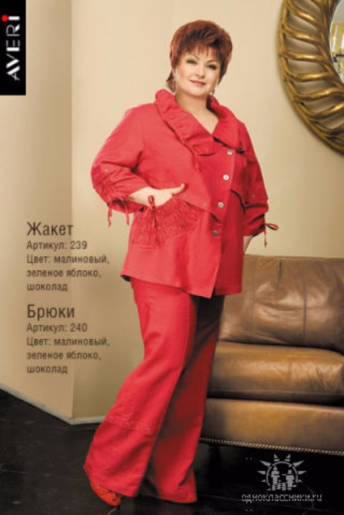 Фирма Авери Одежда Больших Размеров Доставка
