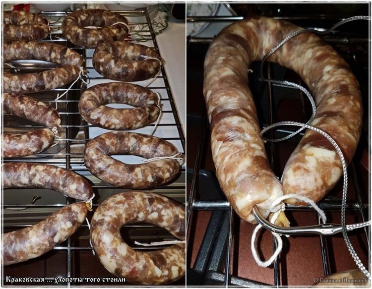 Краковская колбаса (хлопоты того стоили)