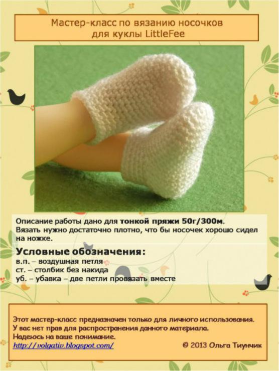 Как сшить носочки для новорожденного 882