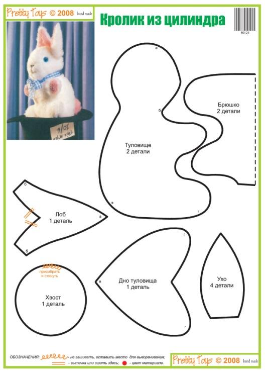 Кролик брелок выкройки