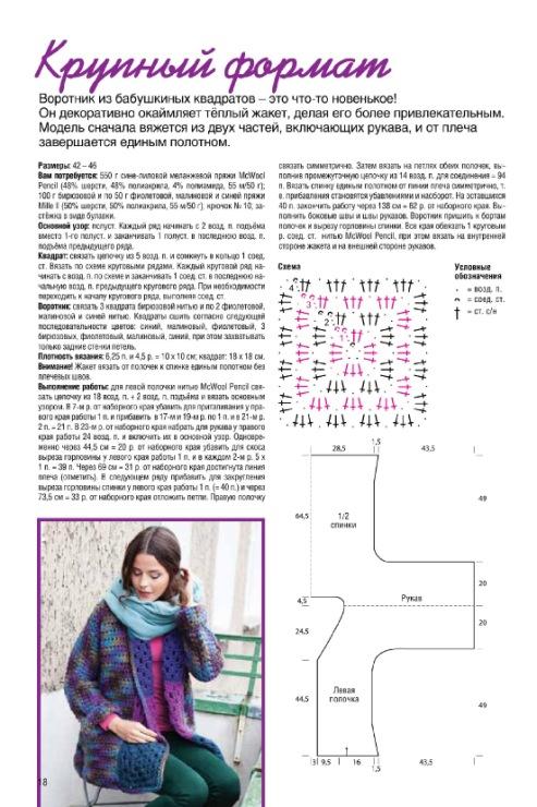 Вязание крючком бабушкин квадрат модели и схемы yf dtnyfvcrgv zpsrty 51