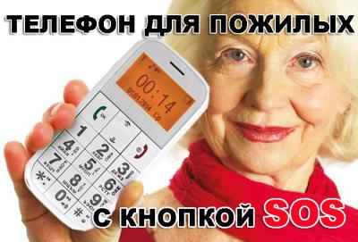 Телефон для пожилых с кнопкой SOS