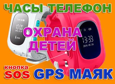Детские часы телефон с gps маяком